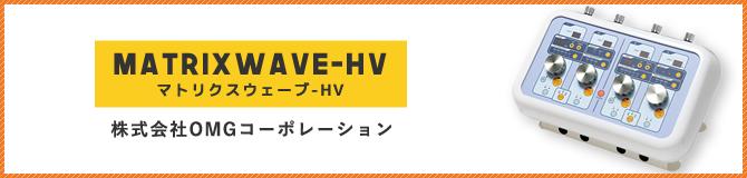 MATRIXWAVE-HV
